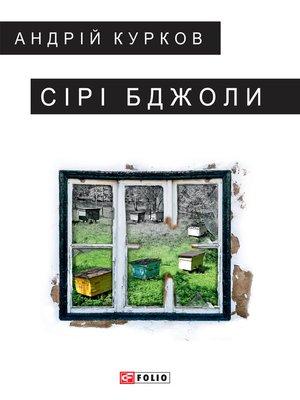 cover image of Сірі бджоли