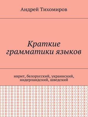 cover image of Краткие грамматики языков. Иврит, белорусский, украинский, нидерландский, шведский