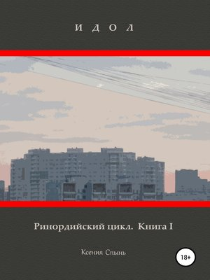cover image of Идол. Ринордийский цикл. Книга 1.