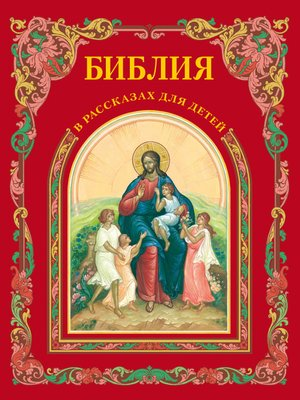 cover image of Библия в рассказах для детей