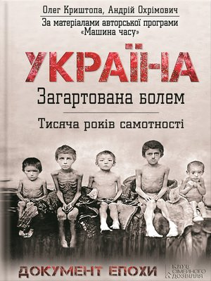 cover image of Україна. Загартована болем. Тисяча років самотності