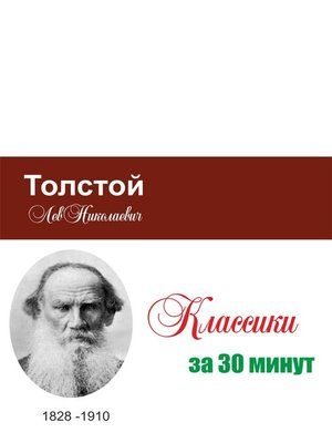 cover image of Толстой за 30 минут