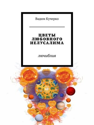 cover image of Цветы любовного Иелусалима. Лючиблия