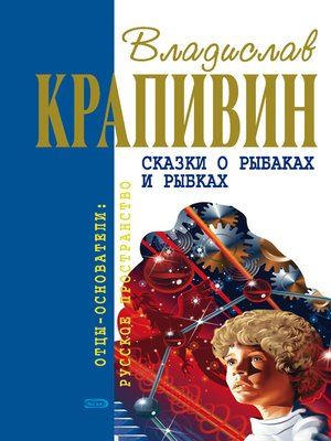 cover image of Белый шарик Матроса Вильсона