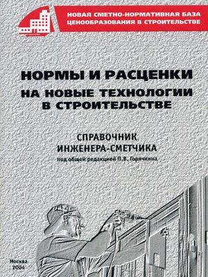 cover image of Нормы и расценки на новые технологии в строительстве. Часть I