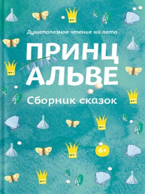 cover image of Принц Альве. Сборник сказок