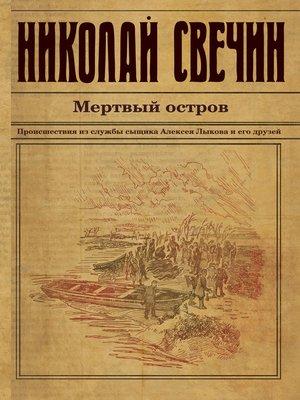 cover image of Мертвый остров
