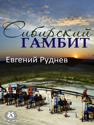 cover image of Сибирский гамбит