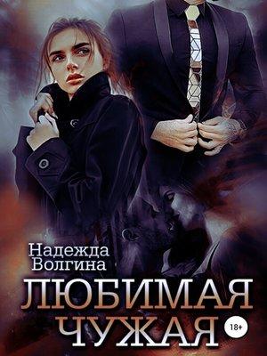 cover image of Любимая чужая