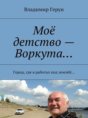 cover image of Моё детство– Воркута... Город, где я работал под землёй...