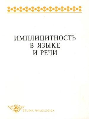 cover image of Имплицитность в языке и речи