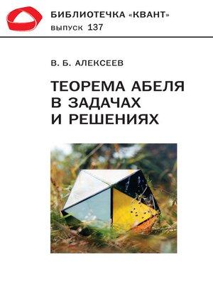 cover image of Теорема Абеля в задачах и решениях