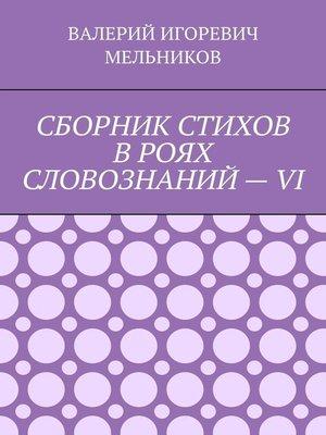 cover image of СБОРНИК СТИХОВ ВРОЯХ СЛОВОЗНАНИЙ–VI