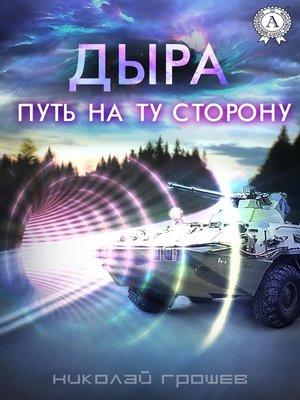 cover image of Дыра. Путь на ту сторону