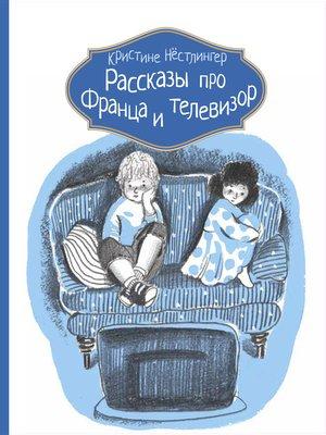 cover image of Рассказы про Франца и телевизор