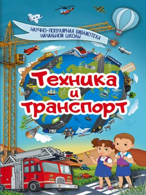 cover image of Техника и транспорт