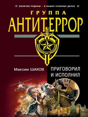 cover image of Приговорил и исполнил