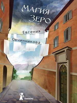 cover image of Магия Зеро