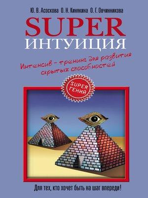 cover image of Superинтуиция. Интенсив-тренинг для развития скрытых способностей