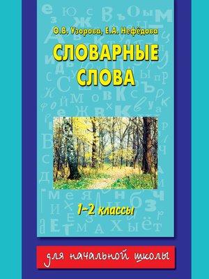 cover image of Словарные слова. 1-2 классы
