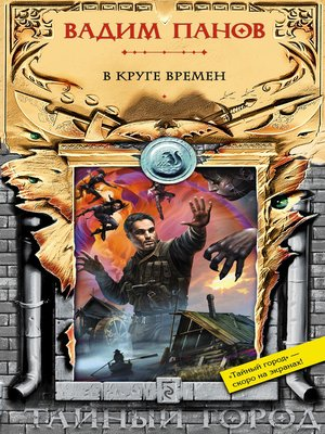 cover image of В круге времен
