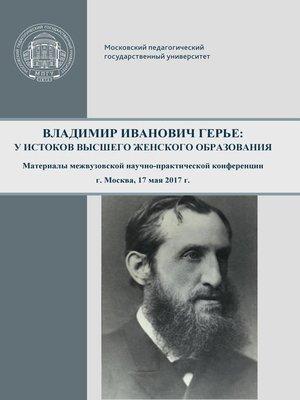 cover image of Владимир Иванович Герье