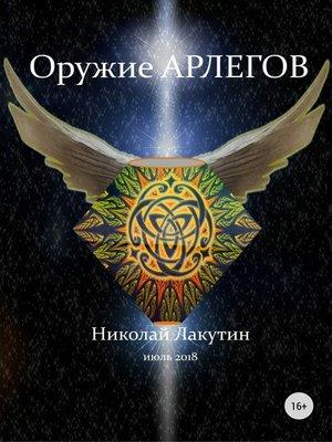 cover image of Оружие арлегов