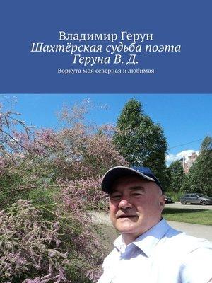 cover image of Шахтёрская судьба поэта ГерунаВ.Д. Воркута моя северная илюбимая