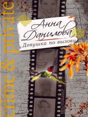 cover image of Девушка по вызову