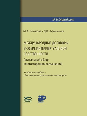 cover image of Международные договоры в сфере интеллектуальной собственности (актуальный обзор многосторонних соглашений)