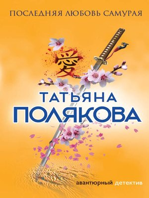 cover image of Последняя любовь Самурая