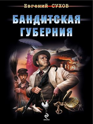 cover image of Бандитская губерния
