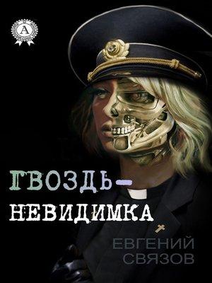 cover image of Гвоздь-невидимка
