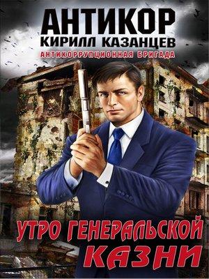 cover image of Утро генеральской казни