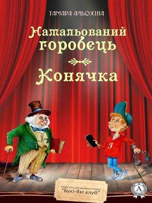 cover image of Намальований горобець. Конячка