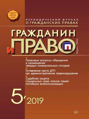 cover image of Гражданин и право №05/2019