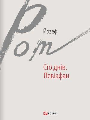 cover image of Сто днів. Левіафан (збірник)