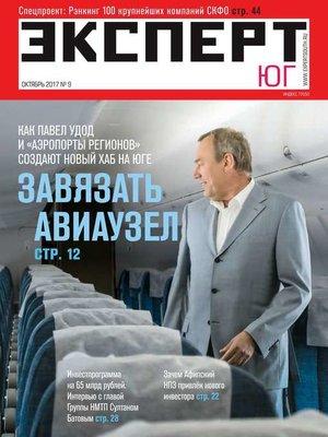 cover image of Эксперт Юг 09-2017