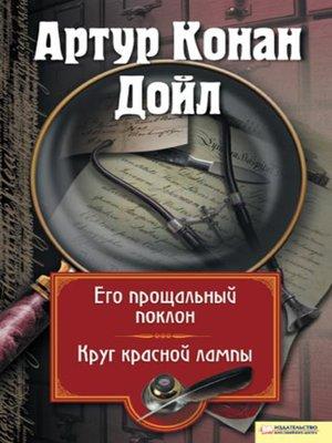 cover image of Его прощальный поклон. Круг красной лампы (сборник)