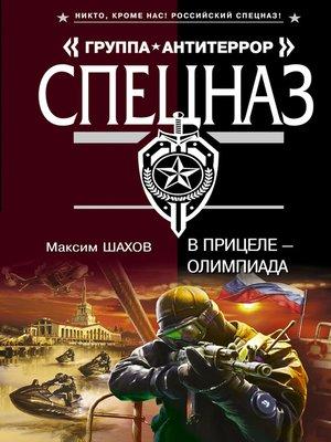 cover image of В прицеле – Олимпиада