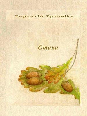 cover image of Стихи. Избранное
