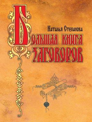 cover image of Большая книга заговоров