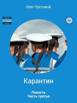 cover image of Карантин. Часть третья