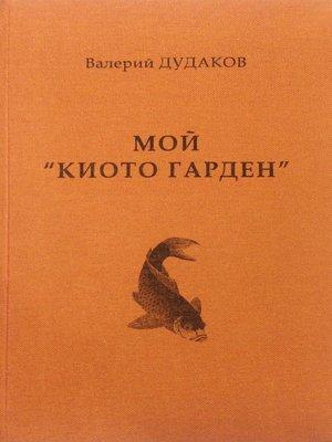 cover image of Мой «Киото гарден»