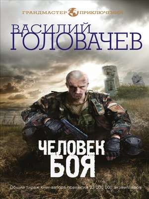 cover image of Человек боя