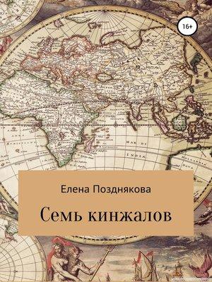 cover image of Семь кинжалов