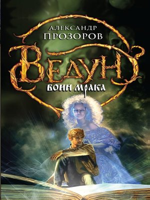 cover image of Воин мрака