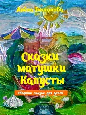 cover image of Сказки матушки Капусты. Сборник сказок для детей