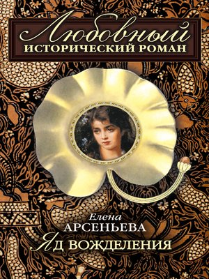 cover image of Яд вожделения