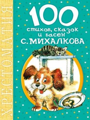 cover image of 100 стихов, сказок и басен С. Михалкова
